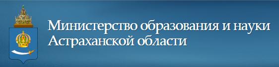 Официальный сайт министерства образования и науки Астраханской области